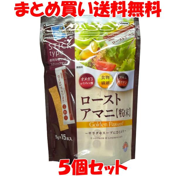 日本製粉 ローストアマニ粉末 スティックタイプ(5g×15包)×5個セットまとめ買い送料無料