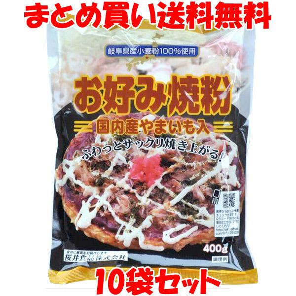 桜井食品 国内産やまいも入り お好み焼粉 400g×10袋セットまとめ買い送料無料