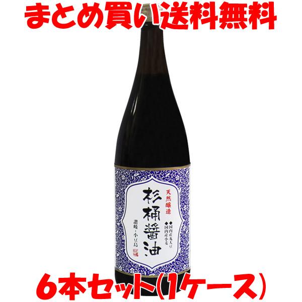 醤油 丸島醤油 杉桶仕込醤油(濃口) 1.8L×6本セット(1ケース) 【化学調味料無添加】 【まとめ買い送料無料】