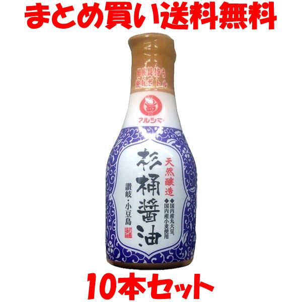 醤油 マルシマ天然醸造 杉桶醤油 デラミボトル 200ml×10本まとめ買い送料無料