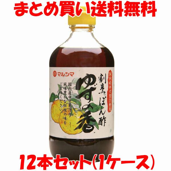 蔵 ゆず果汁アップ ゆずが効いてるポン酢 マルシマ割烹ぽん酢 1ケース ゆずの香400ml×12本セット まとめ買い送料無料 セール価格