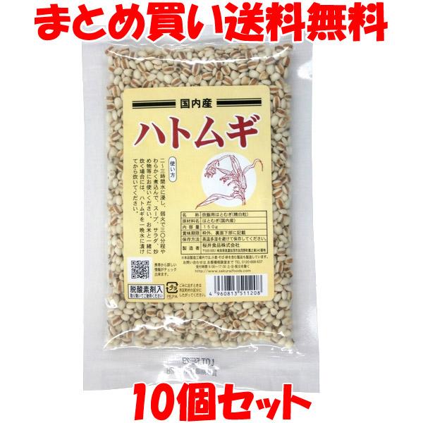 桜井 国内産 ハトムギ 150g×10個セットまとめ買い送料無料