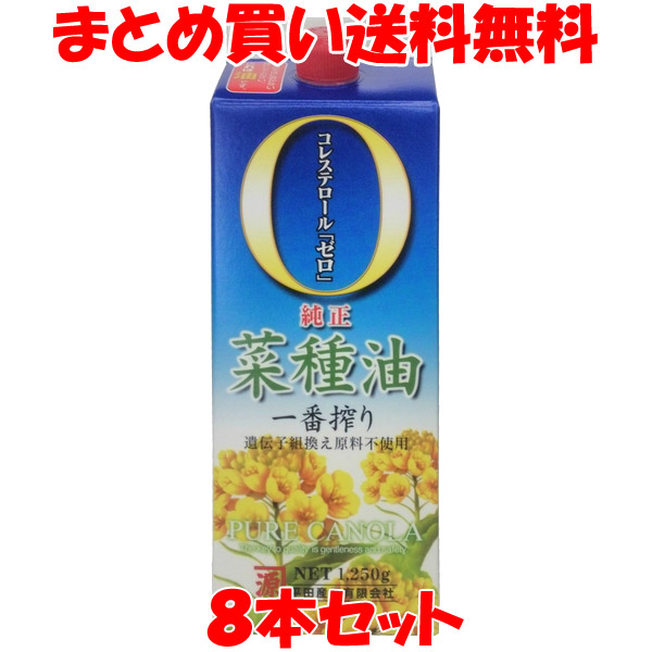 平田産業 純正菜種サラダ油 紙パック 1250g×8本セットまとめ買い送料無料