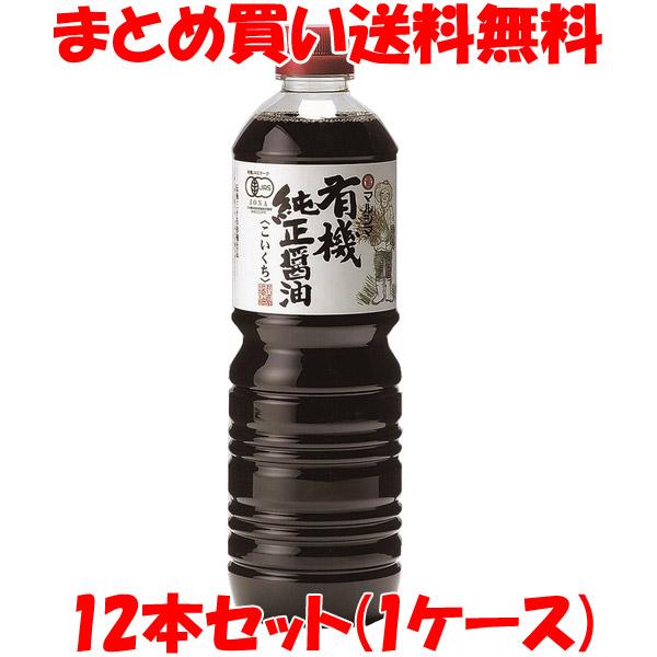 醤油 丸島醤油有機純正醤油 <濃口> ペットボトル入 1L×12本セット(1ケース)まとめ買い送料無料