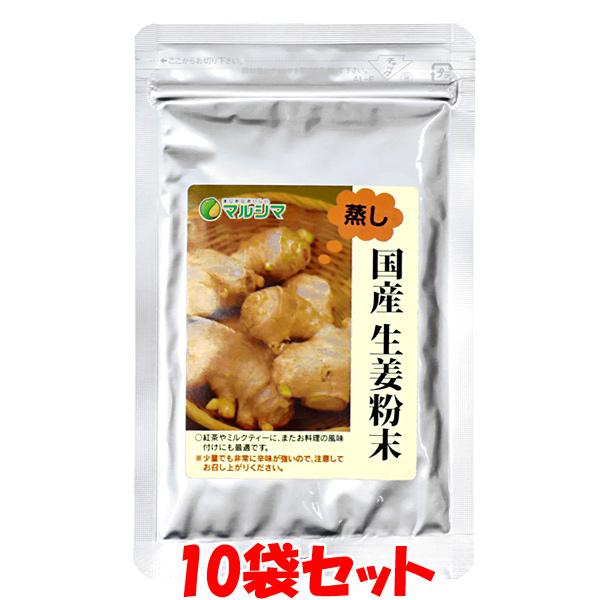 国産生姜粉末 マルシマ 20g×10袋セットゆうパケット送料無料 ※代引・包装不可