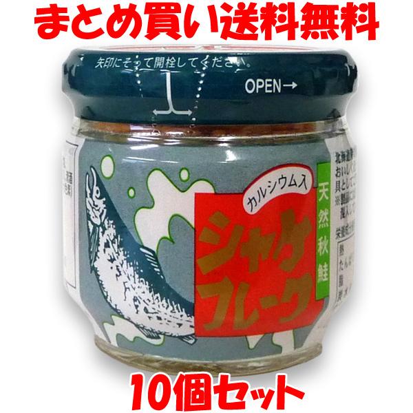 北海道産の天然秋鮭使用 化学調味料 保存料は不使用です マルシマ おにぎり お茶漬け シャケフレーク 人気ブランド多数対象 店内限界値引き中 セルフラッピング無料 60g×10個セットまとめ買い送料無料