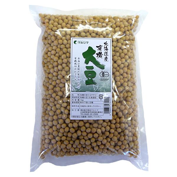 有機JAS認証の大豆で 年中無休 手作り味噌 を 最適な1kgサイズ マルシマ 北海道産 有機大豆 大豆 1kg イソフラボン 有機JAS ギフ_包装 国産 袋入