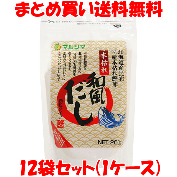 マルシマ 本枯れ和風だし(お徳用タイプ) 200g×12袋まとめ(ケース)買い送料無料