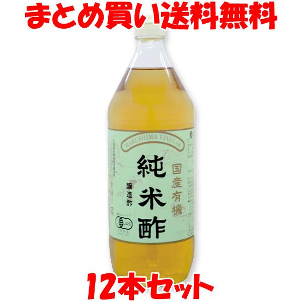 酢 マルシマ 有機純米酢 900ml×12本セットまとめ買い送料無料