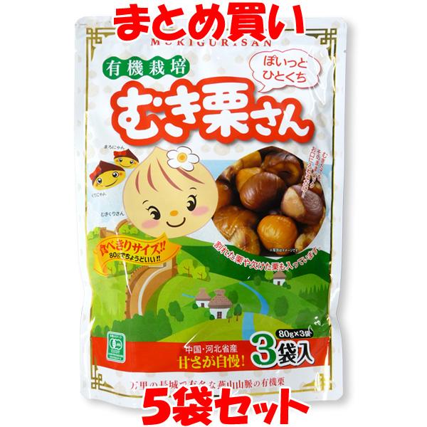 食べきりサイズ 80gでちょうどいい 有機栽培 むき栗さん 定番キャンバス くり 有機栗 クリ まとめ買い 再販ご予約限定送料無料 240g×5袋セット