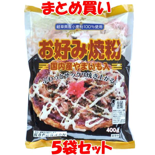 人気ブレゼント ふわっとサックリ焼き上がる 桜井食品 お好み焼粉 国内産 やまいも入 まとめ買い 岐阜県産 400g×5袋セット 安値 袋入 お好み焼き