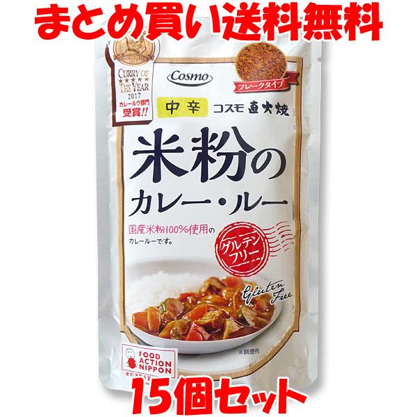 国産米粉100%使用のグルテンフリーのカレールーです。 コスモ食品 直火焼き 米粉のカレー・ルー <中辛> フレークタイプ カレールウ 110g(4~5皿分)×15個セットまとめ買い送料無料
