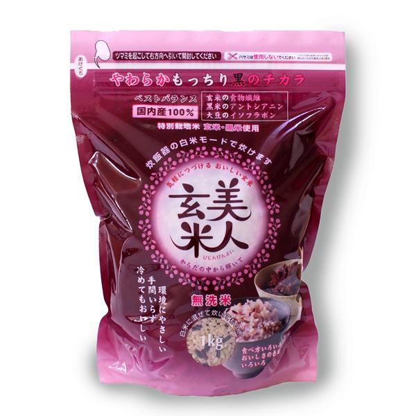 特別栽培米 マート 通信販売 玄米 黒米を使用 美人玄米 1kg 無洗米 黒米入り玄米