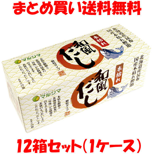 マルシマ 本枯れ和風だし 小袋タイプ 192g(8g×24)×12箱セット(1ケース) まとめ買い送料無料