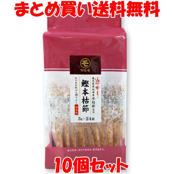 鰹本枯節 通の味立て かつお かれぶし 削りぶし 血合抜 マルモ 72g(3g×24袋)×10個セットまとめ買い送料無料