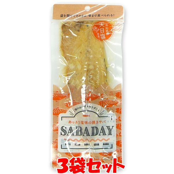調理不要 お箸でほぐせて そのまま食べられます 浜吉ヤ SABADAY 包装不可 代引 激安通販ショッピング 1枚×3袋セット ゆうパケット送料無料 焼きサバ 公式通販