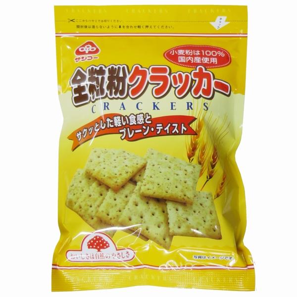 上等 小麦粉は100%国内産使用 サンコー 100g 全粒粉クラッカー 割引