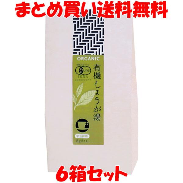 マルシマ 有機しょうが湯 宇治抹茶 80g(8g×10包)×6箱セットまとめ買い送料無料