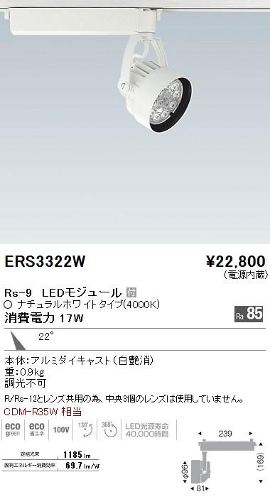【メーカー在庫限り品】遠藤照明スポットライト「ERS3322W」(ENDO)02P03Dec16