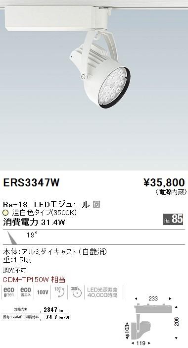【メーカー在庫限り品】遠藤照明スポットライト「ERS3347W」(ENDO)02P03Dec16