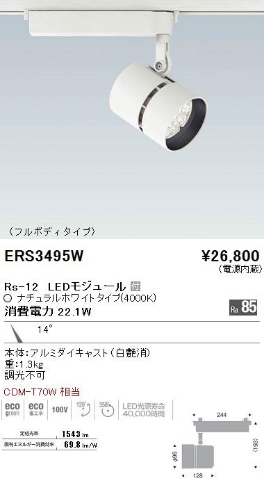 【メーカー在庫限り品】遠藤照明スポットライト「ERS3495W」(ENDO)02P03Dec16