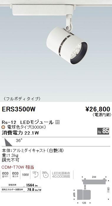 【メーカー在庫限り品】遠藤照明スポットライト「ERS3500W」(ENDO)02P03Dec16
