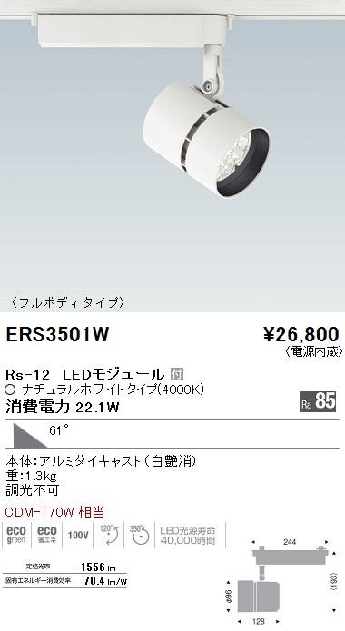 【メーカー在庫限り品】遠藤照明スポットライト「ERS3501W」(ENDO)02P03Dec16
