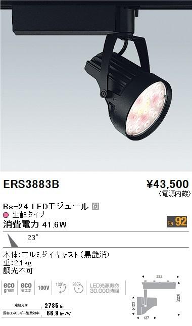 100 %品質保証 【メーカー在庫限り品】【送料無料】遠藤照明生鮮食品用照明(スポットライト)「ERS3883B」(ENDO)02P03Dec16, タガチョウ:b8e8d816 --- jf-belver.pt