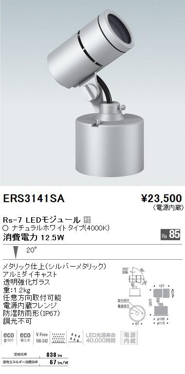 【メーカー在庫限り品】遠藤照明アウトドアスポットライト「ERS3141SA」(ENDO)02P03Dec16