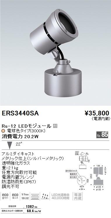 【メーカー在庫限り品】遠藤照明アウトドアスポットライト「ERS3440SA」(ENDO)02P03Dec16