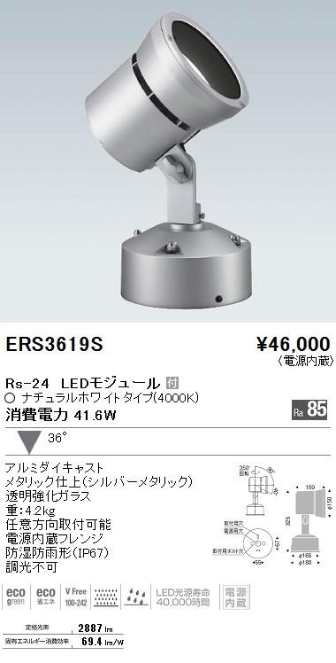 【メーカー在庫限り品】【送料無料】遠藤照明アウトドアスポットライト「ERS3619S」(ENDO)02P03Dec16