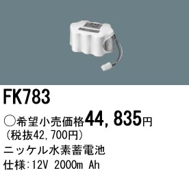 【送料無料】パナソニック「FK783」交換電池(バッテリー)防災照明・誘導灯・非常用照明器具用☆(Panasonic)△○02P03Dec16
