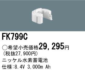 パナソニック「FK799C」交換電池(バッテリー)防災照明・誘導灯・非常用照明器具用☆(Panasonic)△○02P03Dec16
