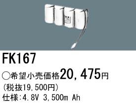 パナソニック「FK167」交換電池(バッテリー)防災照明・誘導灯・非常用照明器具用☆(Panasonic)△○02P03Dec16