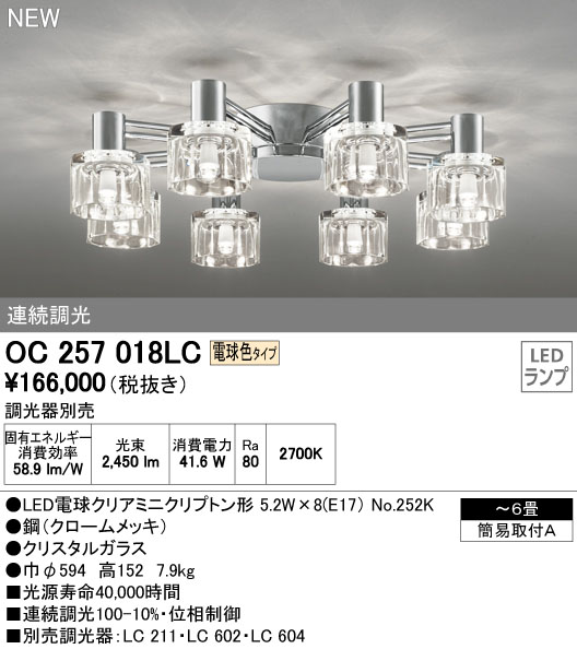 【送料無料】オーデリック「OC257018LC」シャンデリアLED照明(~6畳)/オーデリック(ODELIC)●★02P03Dec16