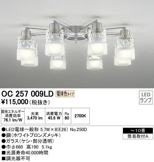 【予約注文】<御注文後別途回答>【送料無料】オーデリック「OC257009LD」シャンデリアLED照明(~8畳)/オーデリック(ODELIC)●★02P03Dec16