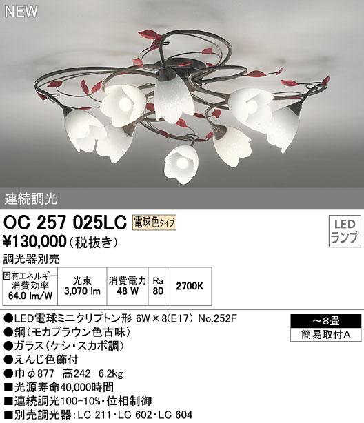 【送料無料】オーデリック「OC257025LC」シャンデリアLED照明(~8畳)/オーデリック(ODELIC)●★02P03Dec16