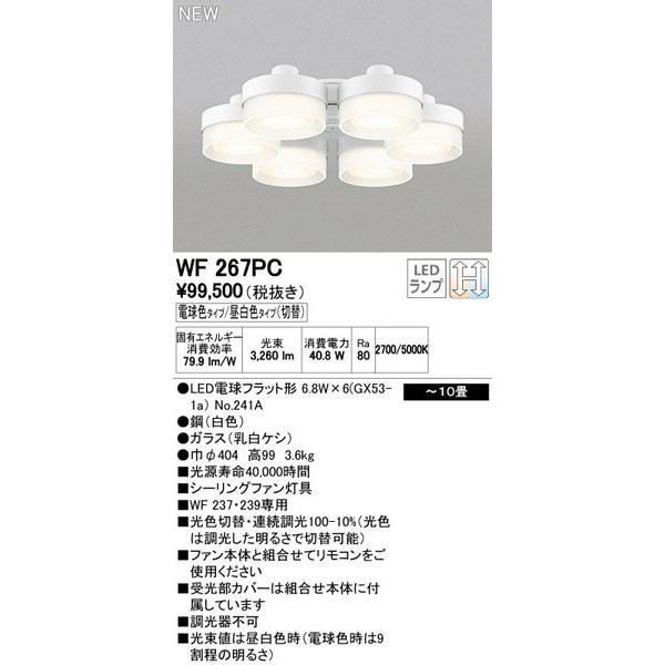 【予約注文】<次回生産待ち45日から60日>【送料無料】オーデリック「WF267PC」シーリングファン灯具(WF237/WF239用)(~8畳)【電球色/昼白色切替可】【要工事】LED照明(ODELIC)●★02P03Dec16