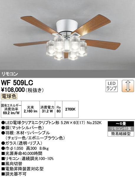 【送料無料】オーデリック「WF509LC」シーリングファン(リモコン付き)(~6畳)【電球色】【要工事】LED照明(ODELIC)●★02P03Dec16