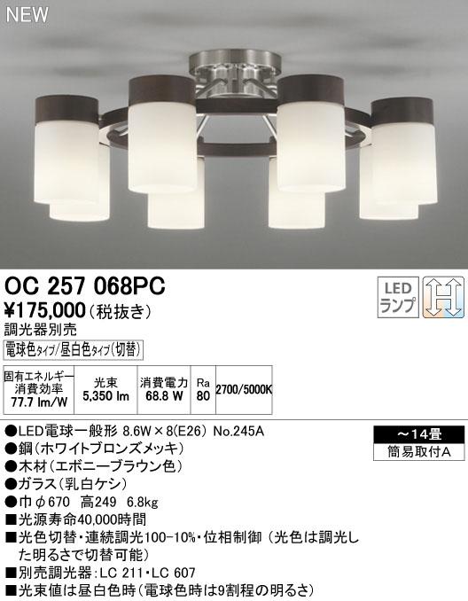 【送料無料】オーデリック「OC257068PC」シャンデリア(~14畳)【電球色/昼白色切替可】【要工事】LED照明(ODELIC)●★02P03Dec16