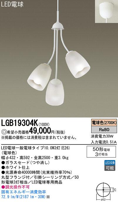 パナソニック「LGB19304Z」(吹き抜け用)シャンデリア(電球色) LED照明 【LED電球交換可能】【調光不可】●★(Panasonic)02P03Dec16