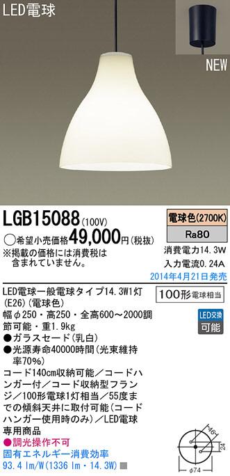 パナソニック「LGB15088」(LGB15088)ペンダントライト/LED照明 (電球色) (直付用) ●★(Panasonic)02P03Dec16