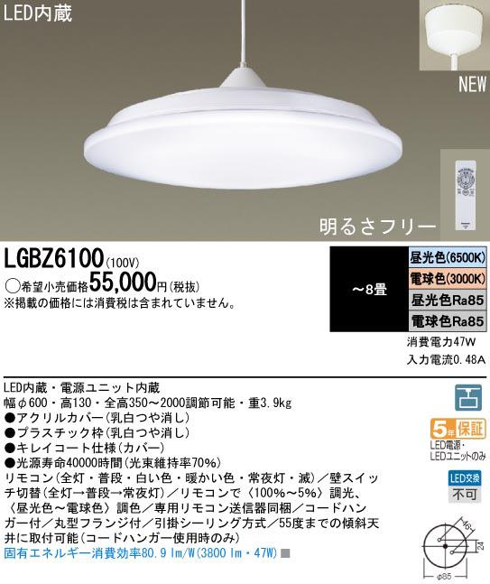 パナソニック「LGBZ6100」(LGBZ6100)(~8畳用)洋風ペンダントライト/LED照明(調光・調色) (引掛けシーリング用) ●★(Panasonic)02P03Dec16