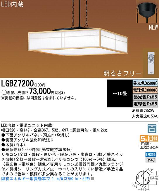 【送料無料】パナソニック「LGBZ7200」(LGBZ7200)(~8畳用)和風ペンダントライト/LED照明(調光・調色) (引掛けシーリング用) ●★(Panasonic)02P03Dec16