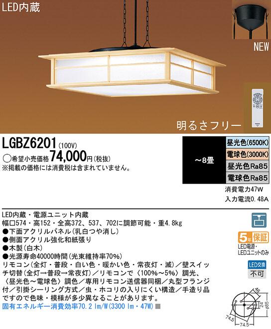 【送料無料】パナソニック「LGBZ6201」(LGBZ6201)8畳用和風ペンダントライト/LED照明 (電球色) (引掛けシーリング用) ●★(Panasonic)02P03Dec16