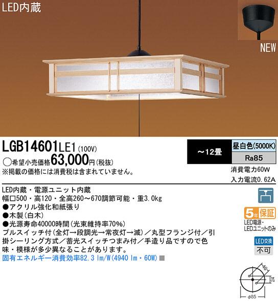 【送料無料】パナソニック「LGB14601LE1」(LGB14601LE1)(~12畳用)和風ペンダントライト/LED照明 (昼白色) (引掛けシーリング用)●★(Panasonic)02P03Dec16