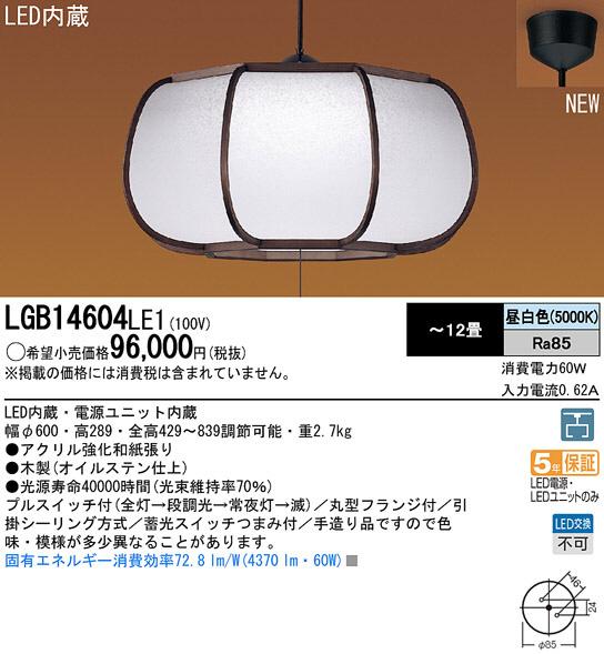 【送料無料】パナソニック「LGB14604LE1」(LGB14604LE1)(~12畳用)和風ペンダントライト/LED照明 (昼白色) (引掛けシーリング用)●★(Panasonic)02P03Dec16