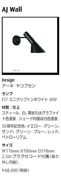 【予約注文】<御注文後別途回答>【正規販売店】ルイスポールセン「AJ Wall (ウォール)」(黒)ブラケットライト ( louis poulsen )照明【送料無料】02P03Dec16