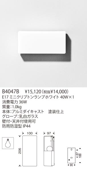 【予約注文】<次回生産待ち30日から45日>【メーカー在庫限り品】ヤマギワBEGA(ベガ)「B4047B」エクステリアライト照明【要工事】照明器具●★(yamagiwa)02P03Dec16