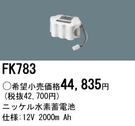 【送料無料】パナソニック「FK783」防災照明・誘導灯・非常用照明器具用交換電池(バッテリー)(Panasonic)★●02P03Dec16
